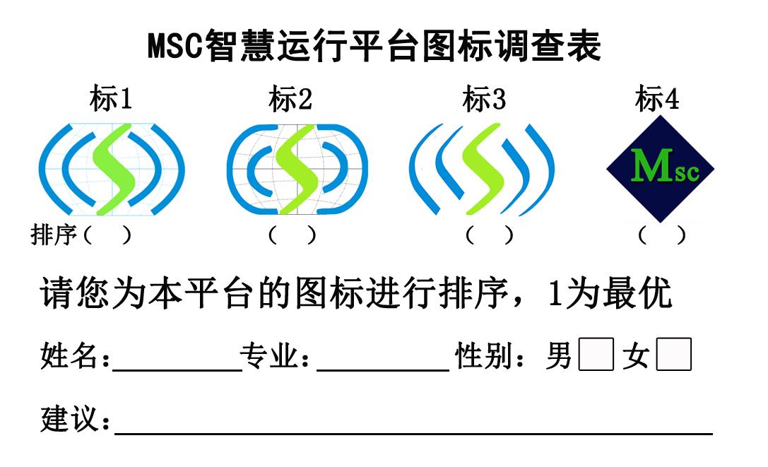 MSC正面.jpg