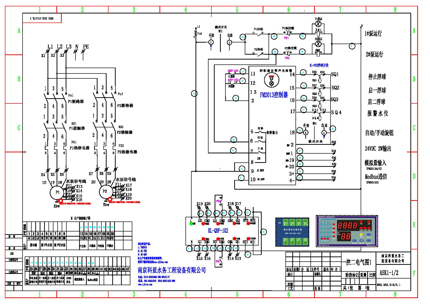 QBP1K2一控二应用图(FM2013+QBP-1K2自动控制).jpg
