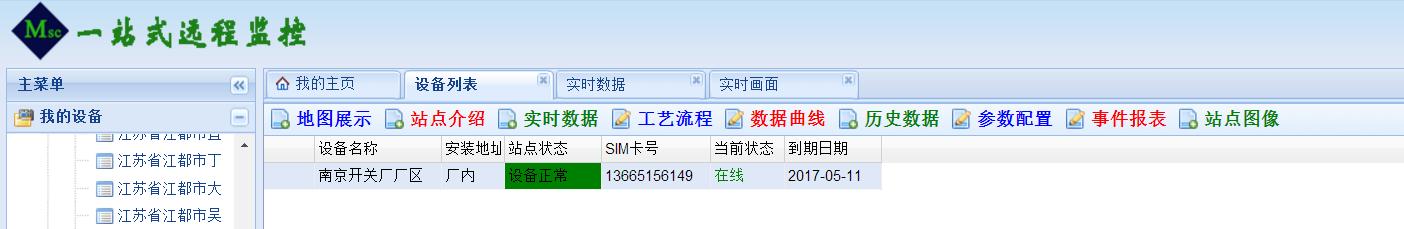 UC截图20160718110043.png