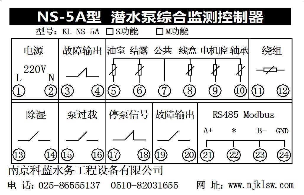 NS-5A 端子接线图.png